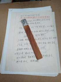 陈东山手稿四页(陈家沟大事记和陈氏小架太极拳分布图)附打印资料(有修改)一组