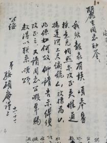 水利-治淮-淮河-治理信札资料,五十年代初,毛笔比较多,一百余页。