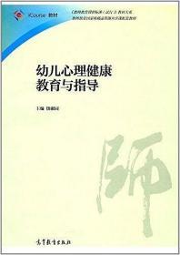 二手幼儿心理健康教育与指导饶淑园高等教育出版社978704044074