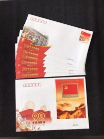 中国共产党成立九十周年信封