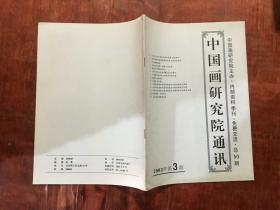 中国画研究院通讯2002年第3期