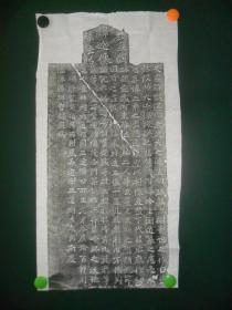 手拓,隶书拓片(0053)