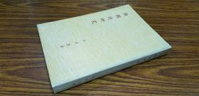 南朝诗研究-东吴大学-王次澄-25开414页-1984初版-7.5品0.55千克-88023