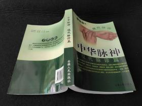 中华脉神 现代脉诊篇