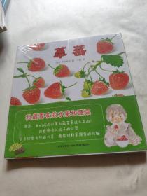 我最喜欢的水果和蔬菜:全3册