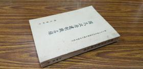 二手】国民政府建制职名录-国史馆-许师慎-25开520页-1984-7.5品0.6千克