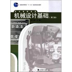机械设计基础(第三版)陈立德 高等教育出版社