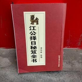 江公择日秘笈全书