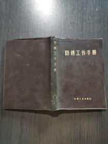 防锈工作手册