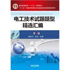 电工技术试题题型精选汇编 第3版 高有华 机械工业出版社