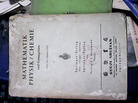 德文原版旧书·mathematik physik / chemie 数学物理/化学
