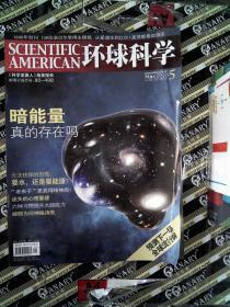 环球科学 2009.5