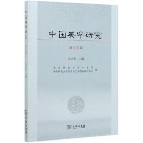 中国美学研究(4辑) 美学 朱志荣 主编