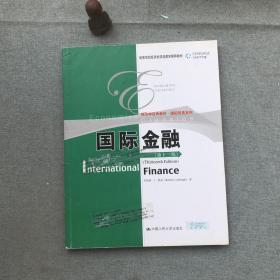 经济学经典教材·国际贸易系列:国际金融(第13版)