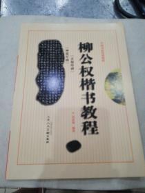 柳公权揩书教程《神策军碑》巜玄秘,塔碑》