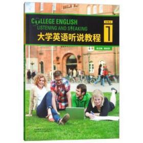 大学英语听说教程1(智慧版)李莹 陈向京 外语教学与研究出版社