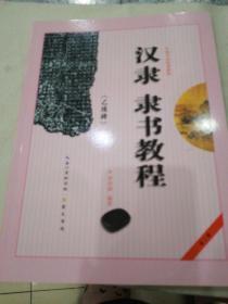 汉隶隶书教程《乙瑛碑》/中国书法培训教程