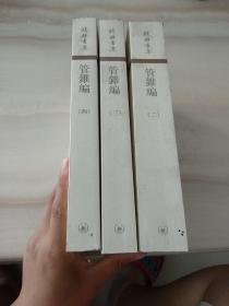 钱钟书集:管錐编2.3.4《3本和售》,