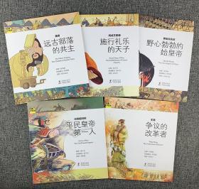经典少年游·人物传记丛书:著名的帝王(第1辑)(套装共5册)