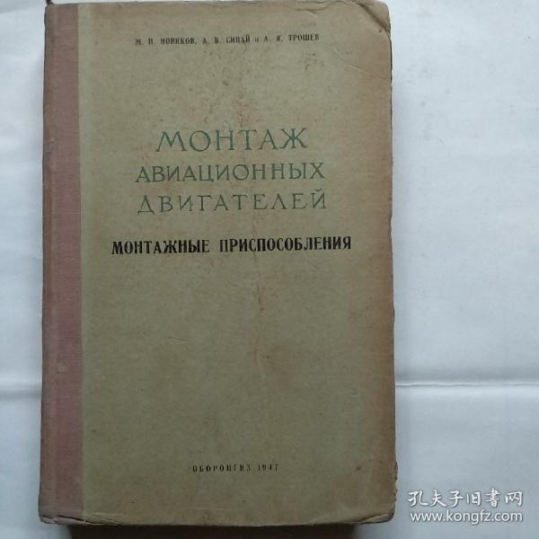 俄文原版书--航空发动机的安装、安装设备