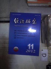 经济研究  2012  11 。
