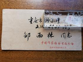 不妄不欺斋一千一百五十五: 张长实寄毛笔信封,非常漂亮(邹雨林上款诗人系列之四十五)
