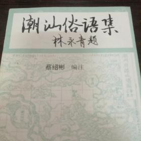 潮汕俗语集——纪念潮州建置一千四百周年