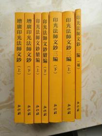 印光法师文钞(全7册)