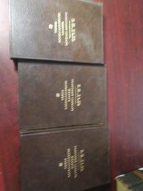 生活俄语词典1—3,俄文原版