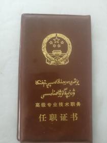 高级专业技术职务任职证书