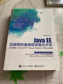 Java EE互联网轻量级框架整合开发 SSM框架(Spring MVC+Spring+MyBatis)和Redis实现〈书内轻微划线〉