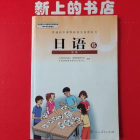 普通高中课程标准实验教科书:日语6选修