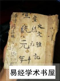 宣统元年手抄道教秘传符书《雪山咒法》