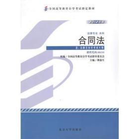 自考教材 合同法(2012年版)自学考试教材 傅鼎生 北京大学出版社