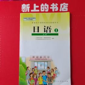 普通高中课程标准实验教科书:日语1必修
