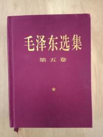 毛泽东选集第五卷 硬皮精装第五卷 大32开本一版一印 毛选五 文革77年无删减原版老书