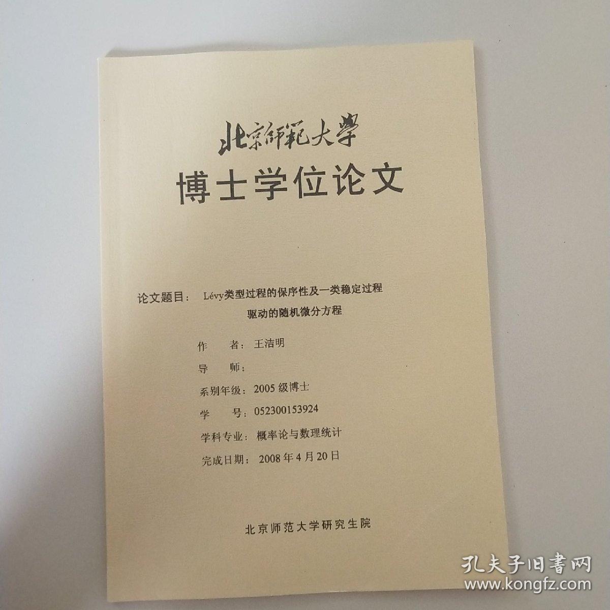 北京师范大学博士学位论文:Levy类型过程的保序性记忆力稳定过程驱动的随机微分方程