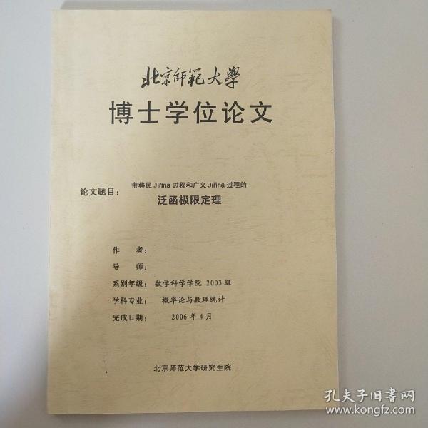 北京师范大学博士学位论文:带移民Jirina 过程和广义Jirina 过程的泛函极限定理
