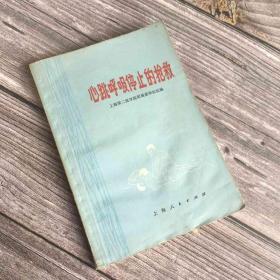 正版现货 中医平装书《心跳呼吸停止的抢救》1974年,1册全,上海第二医学院附属新华医院编,上海人民出版社,32开,202页。品好如图。