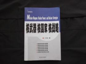 核武器 核国家 核战略(有勾划笔迹)