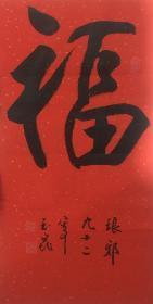 惠玉昆 【保真】临沂书协顾问,山东省著名书法家。  【附带】恵字轩鉴定证书。 【友情提醒:本店不销售:复制,印刷作品!购买复制,印刷作品的藏友,老师请移驾别处购买!谢谢】 【诚信经营,童叟无欺,惠利藏友】