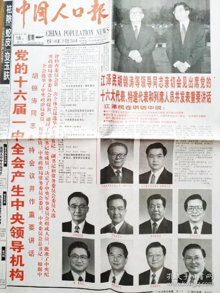 """《中国人口报》2002年11月18日之""""十六届领导机构产生""""。四版,详细见图。"""