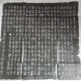 宋马氏墓志铭 尺寸56*55