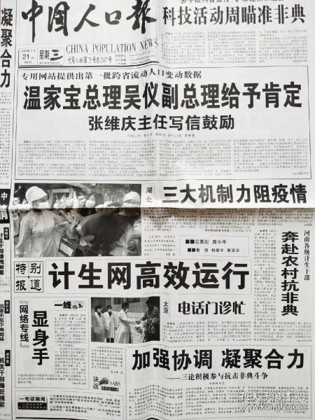 """《中国人口报》2003年5月21日之""""抗击非典中专用网站提供跨省流动人口变动数据受到总理肯定;计生网高效运行;迎击SARS中医显身手""""。四版,详细见图。"""