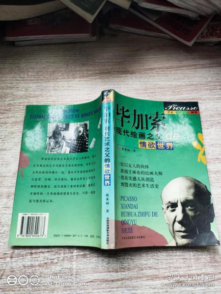 毕加索:现代绘画之父的情欲世界