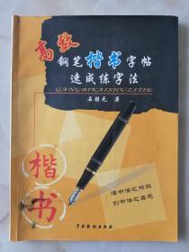 钢笔楷书字帖高效速成练字法