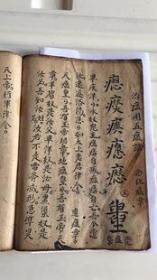 手抄本符书秘诀一套 棺木老头符 脚头符 保尸符 各处散符