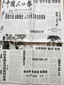 """《中国人口报》2003年10月1日之""""庆国庆""""。四版,详细见图。"""