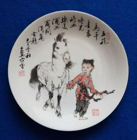 《童牵五花马》瓷盘(24.2厘米)