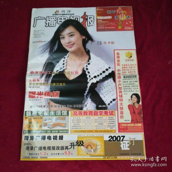 老报纸…菏泽广播电视报2006年第50期(共28版)(封面人物:黄圣依)